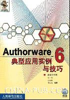Authorware 6 典型应用实例与技巧[按需印刷]