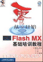 从零开始――Flash MX基础培训教程