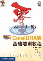 从零开始――CorelDRAW基础培训教程
