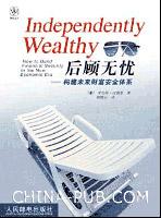 后顾无忧――构建未来财富安全体系(第二版)