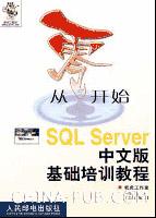从零开始――SQL Server中文版基础培训教程[按需印刷]