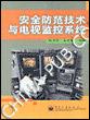 安全防范技术与电视监控系统