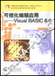 可视化编程应用――Visual BAISIC 6.0