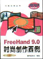 FreeHand 9.0 时尚创作百例