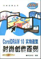 CorelDRAW 10 实务造型时尚创作百例
