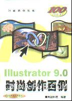 Illustrator 9.0 时尚创作百例