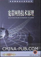 宽带网络技术原理