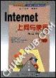 INTERNET上网与使用