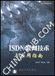 ISDN联网技术与应用指南