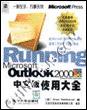 OUTLOOK 2000中文版入门与提高