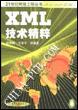 XML 技术精粹