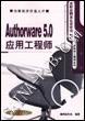 Authorware 5.0 应用工程师