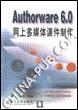 Authorware 6.0网上多媒体课件制作