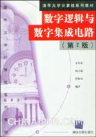 数字逻辑与数字集成电路(第2版)