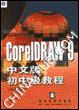 CorelDRAW 9中文版初中级教程