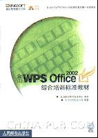 金山WPS Office 2002 综合培训标准教程