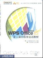 WPS Office 2002 金山演示标准培训教材