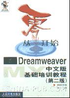 从零开始--Dreamweaver中文版基础培训教程(第二版)[按需印刷]