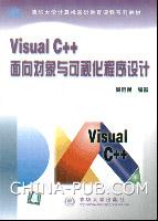 Visual C++ 面向对象与可视化程序设计