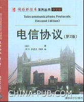 电信协议(第2版)