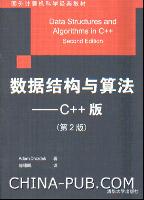数据结构与算法——C++版(第2版)