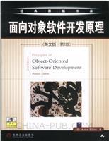 面向对象软件开发原理(英文版.第2版)