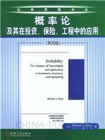 概率论及其在投资、保险、工程中的应用(英文版)