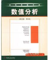 数值分析(英文版.第3版)