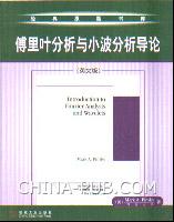 傅里叶分析与小波分析导论(英文版)