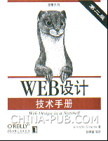 Web 设计技术手册(第二版)