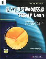 嵌入式系统 Web 服务器:TCP/IP Lean