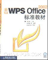 金山WPS Office 2002标准教材