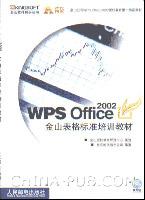 WPS office 2002 金山表格标准培训教材