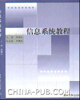 信息系统教程