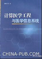计算医学工程与医学信息系统