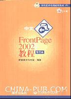 中文FrontPage 2002教程(修订本)