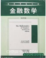 金融数学(英文版)