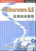 Authorware 6.5实用培训教程