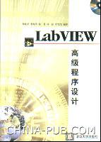 LabVIEW高级程序设计