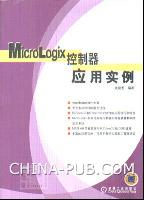 MicroLogix控制器应用实例