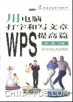 用电脑打字和写文章――WPS提高篇