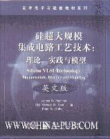 硅超大规模集成电路工艺技术:理论、实践与模型(英文版)