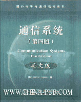通信系统(第四版 英文版)