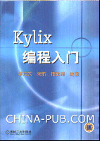 Kylix 编程入门