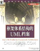框架体系结构的 UML 档案