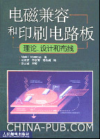 电磁兼容和印刷电路板理论、设计和布线[按需印刷]