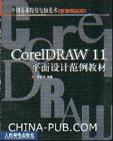 CorelDRAW 11平面设计范例教材