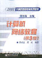 计算机网络教程(第3版)[按需印刷]