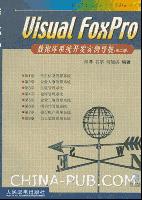 Visual FoxPro数据库系统开发实例导航(第二版)[按需印刷]