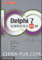 Delphi实用程序设计100例[按需印刷]